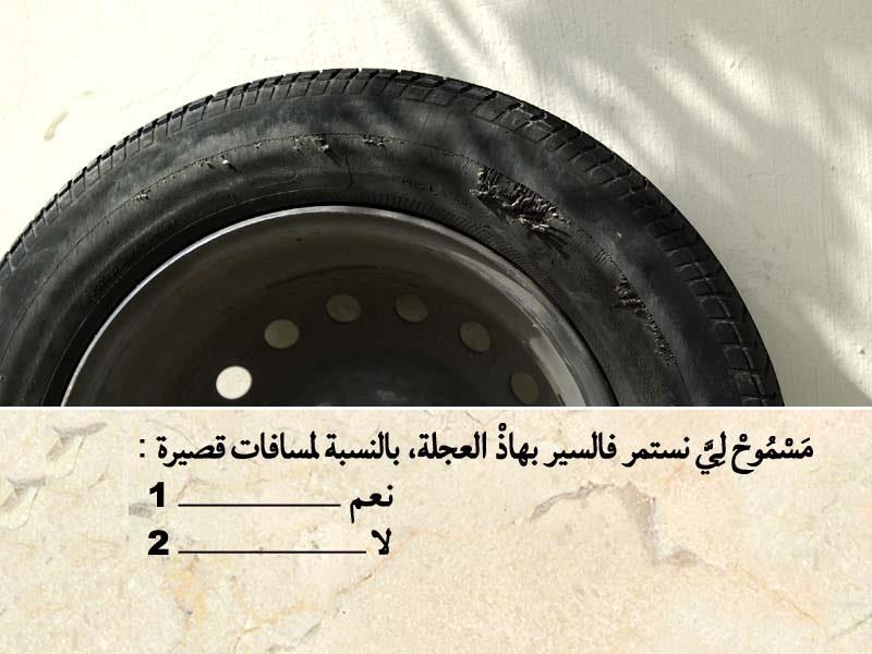 العربة -2-